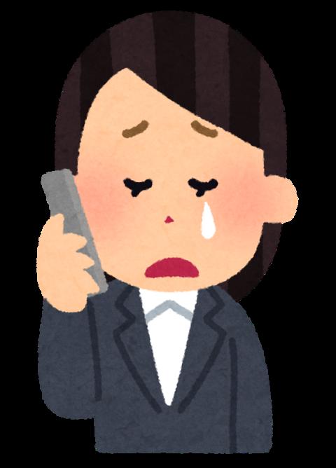 phone_businesswoman3_cry