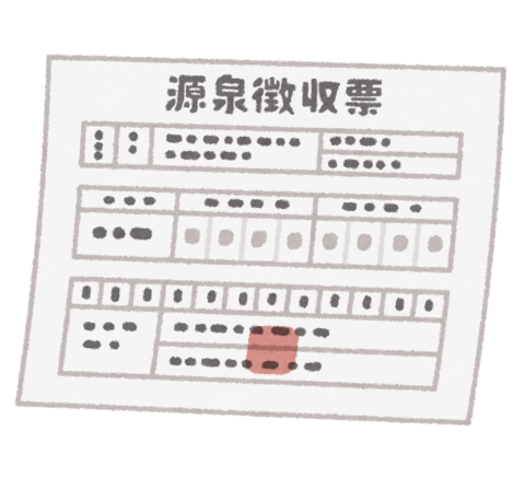 document_gensen_chousyuhyou