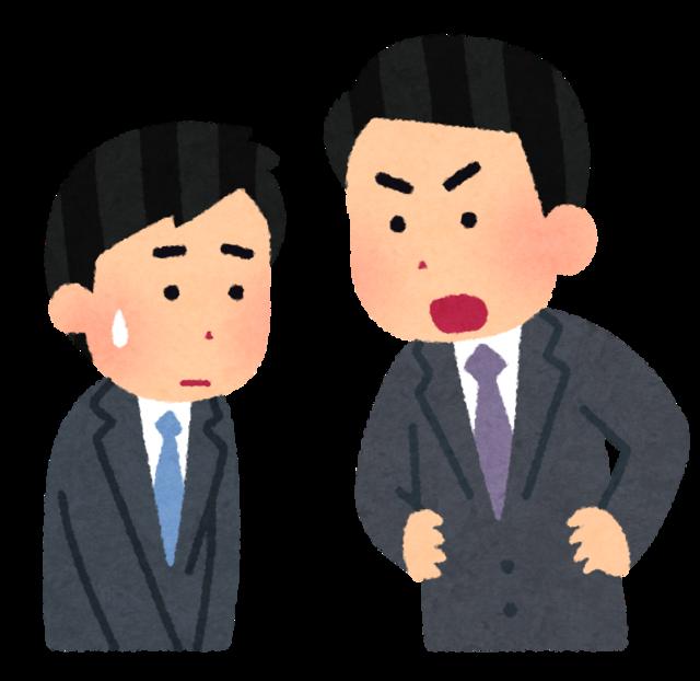 joushi_buka_men1_shikaru.png