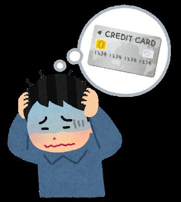 【絶望】今月のクレジットカードの支払いが100万円を越えてしまうwwwwwwwww