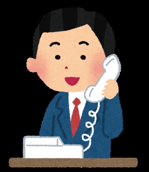 denwa_business_man