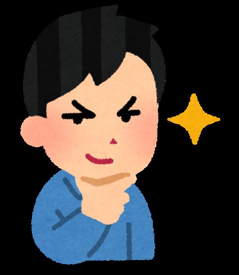 pose_kiri_man