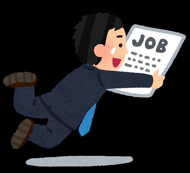 business_job_tobitsuku.png