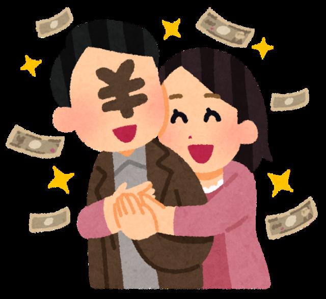 couple_money_yen_man.png