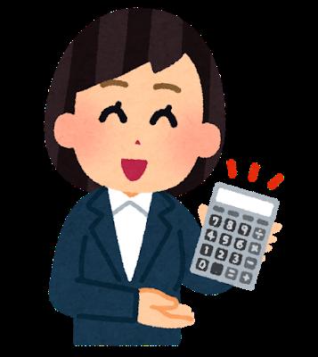 勧誘電話「税金対策でェ、マンション経営がァ、」→コレwwwwwwwww