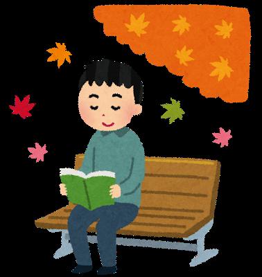 読書すると頭良くなるってどうなん?