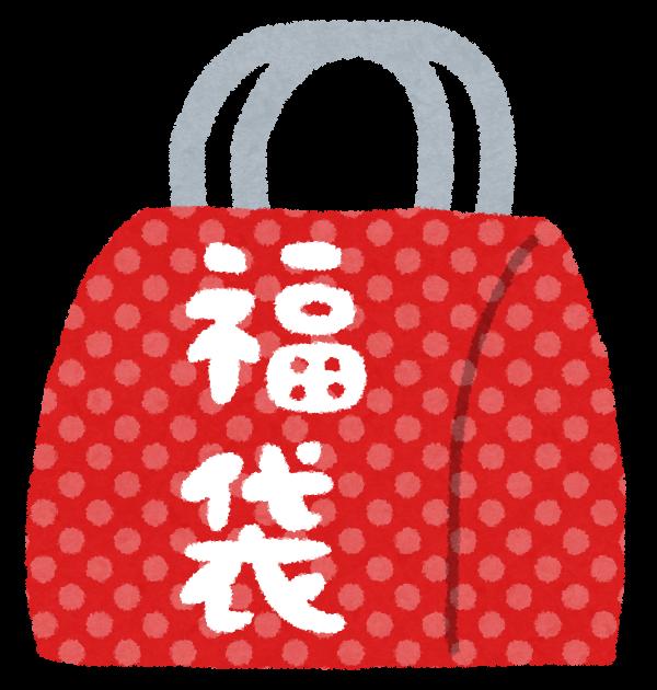 fukubukuro.png