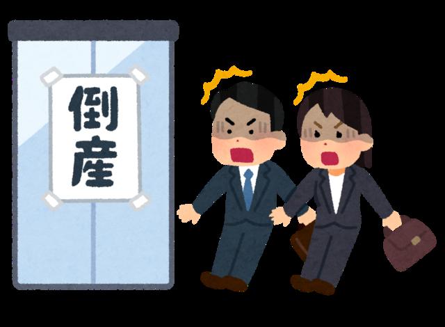 【悲報】弊社、倒産へ・・・