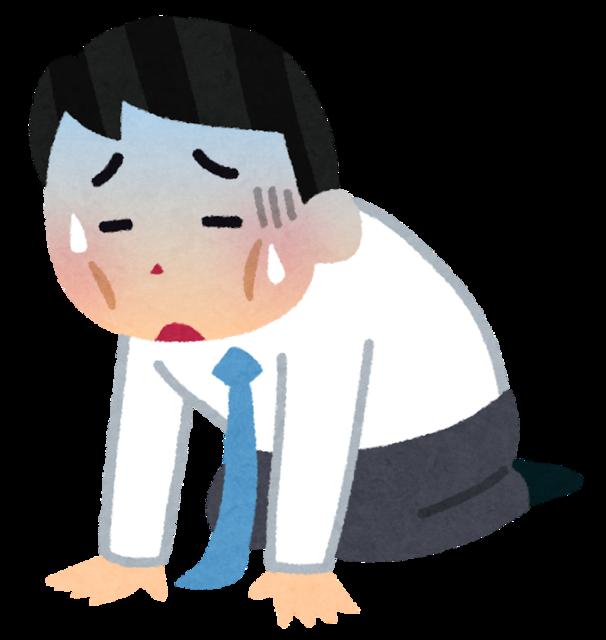 【悲報】無職ワイがクレカ引き落とし日に金を用意できなかった結果…