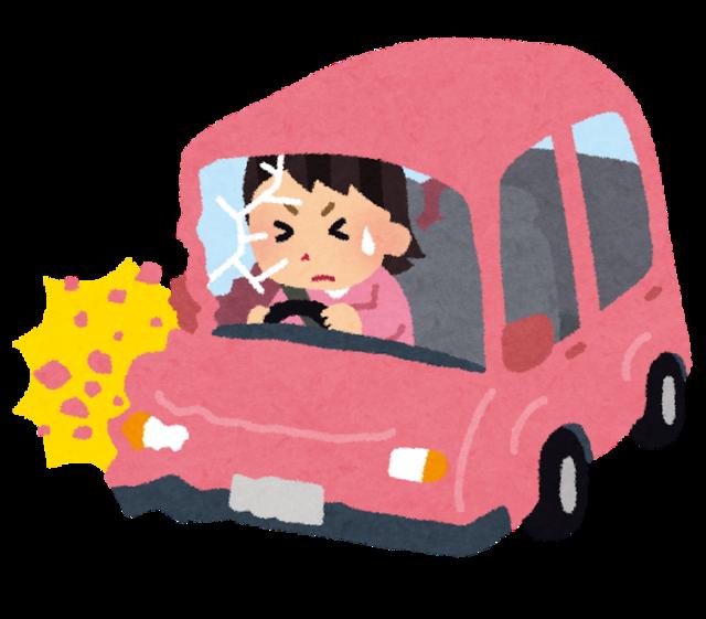 【悲報画像】妻「車事故した」旦那「警察呼んで」妻「は?金の亡者!」ワイ「」