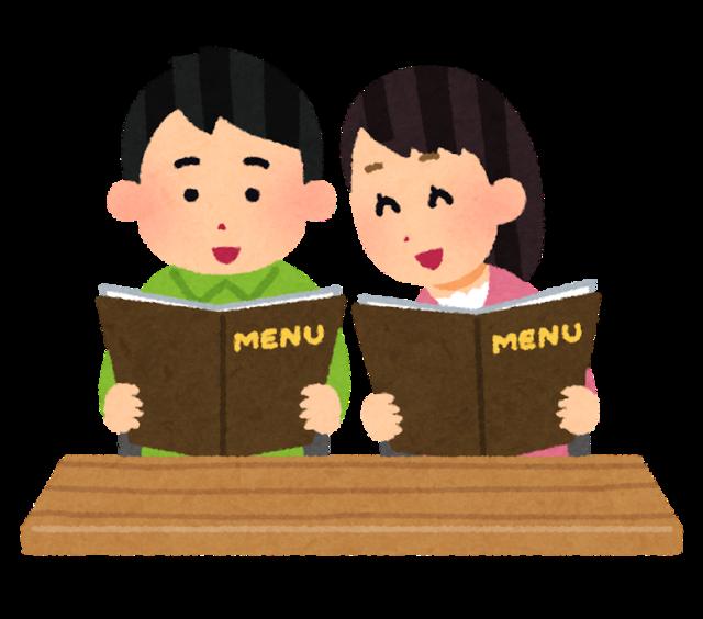 menu_chumon_couple.png