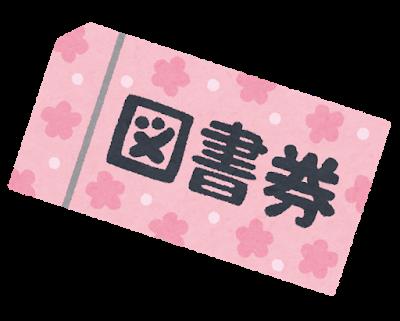 結婚式の祝儀って1000円の図書券でええんか?