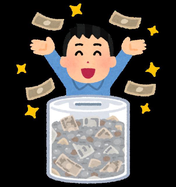 【悲報】友「年齢×10万円の貯金は最低でも持っておかないと不安だよな」←これ