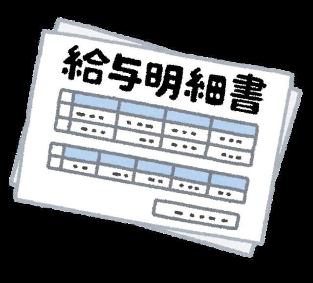 money_kyuuyo_kyuuryou_meisai (1).png