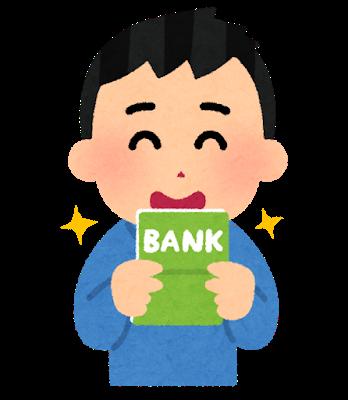 【朗報】ワイ35歳、リスクに備えて貯金を色んな銀行に分散させた結果wwwwwwww