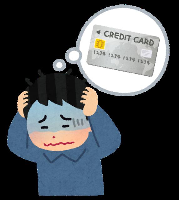 ぼく貧困層「ひぃ…クレカの支払いが十万円だ…〓」