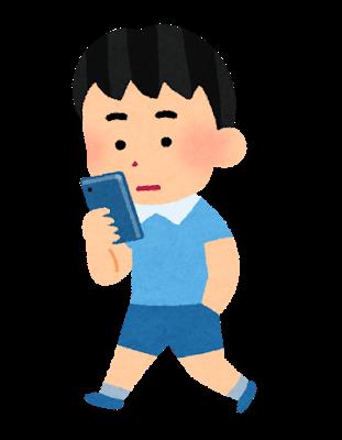 smartphone_boy_walk.png