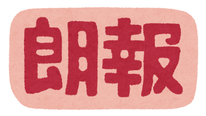 【朗報】岩手島根鳥取まだコロナ感染者0