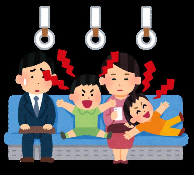 train_meiwaku_family.png